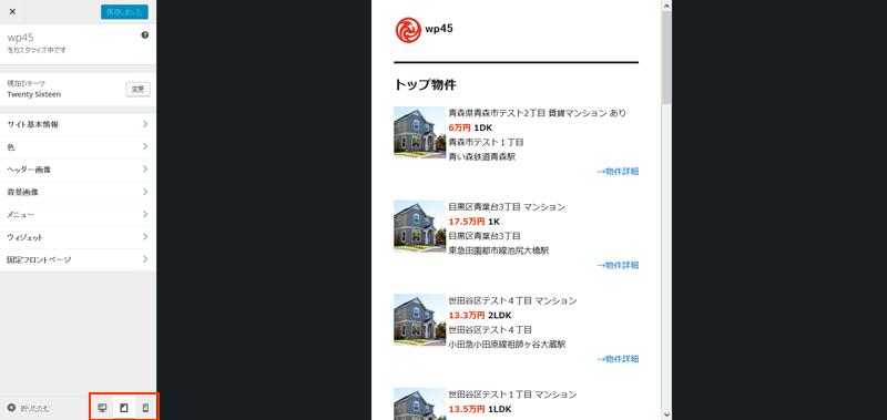 WordPress4.5 レスポンシブプレビュー tablet