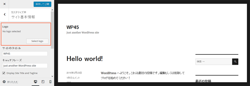 WordPress4.5 サイトロゴ