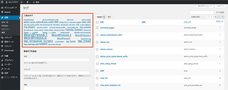 投稿タグ WordPress 4.5
