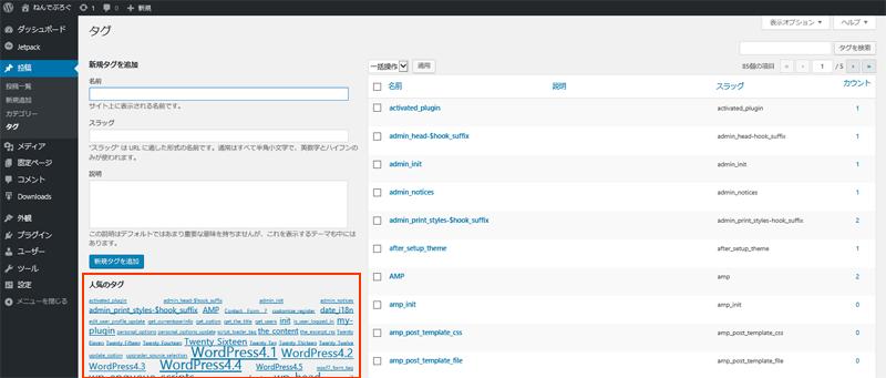 投稿タグ WordPress 4.6