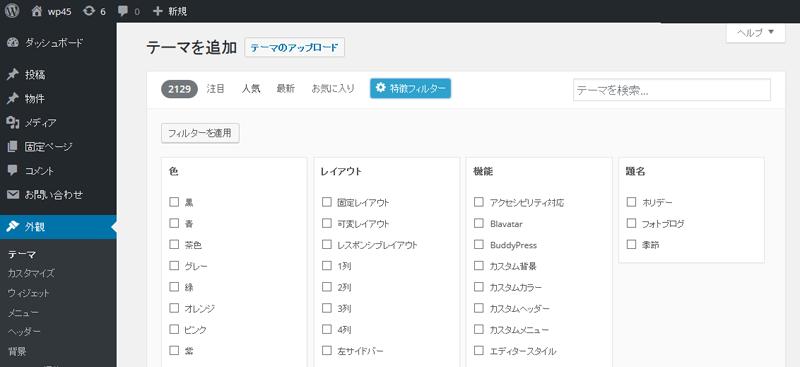 テーマ新規登録 WordPress 4.5