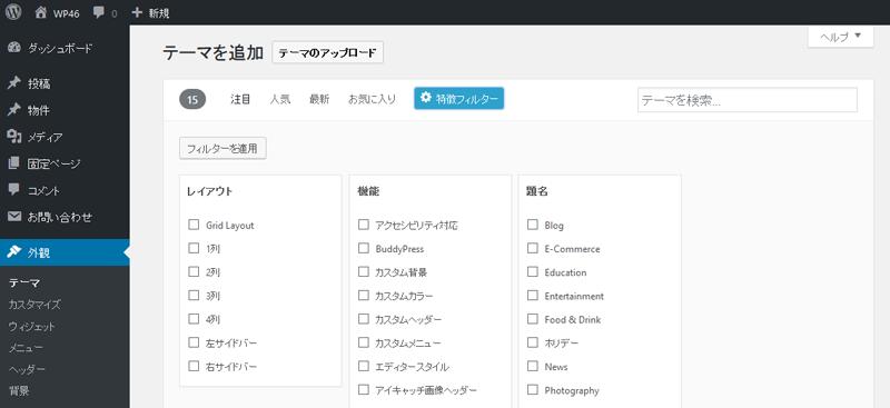テーマ新規登録 WordPress 4.6