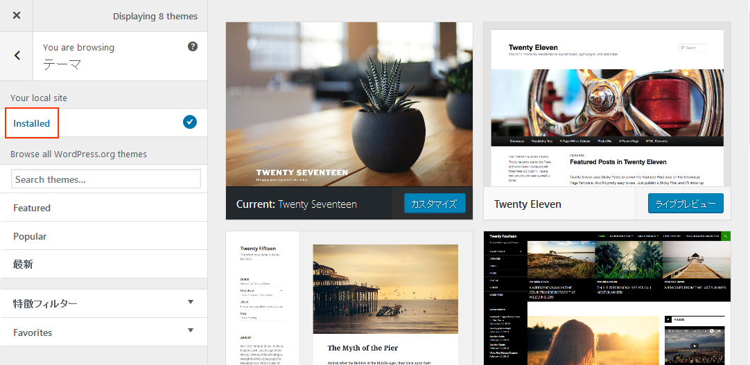 WordPress4.7 Theme Custom2