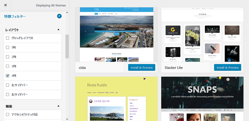 WordPress4.7 Theme Custom4