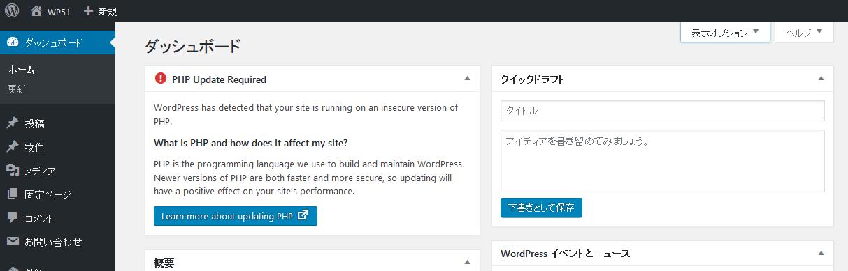 WordPress 5.1 PHPバージョンのチェック