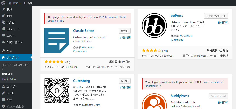 WordPress 5.1 PHPバージョンのチェック プラグイン