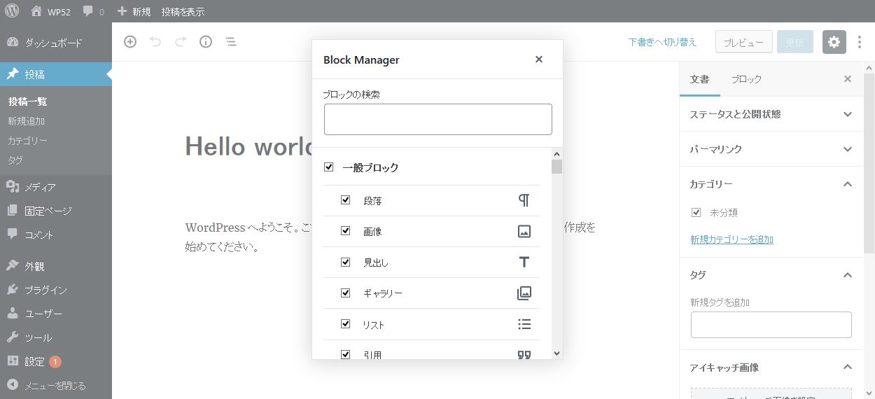 WordPress5.2 ブロックマネージャー