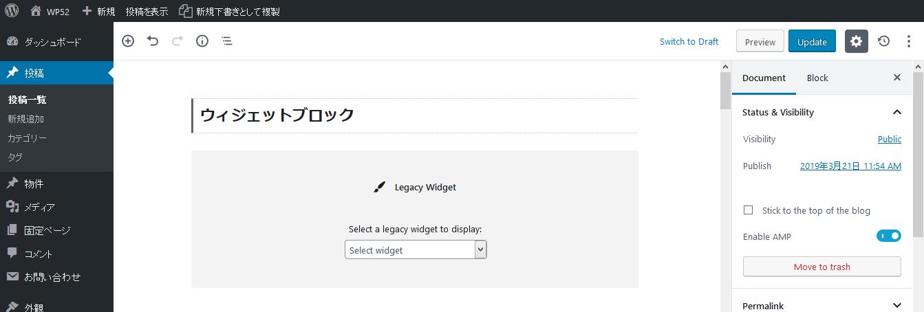 Legacy Widget