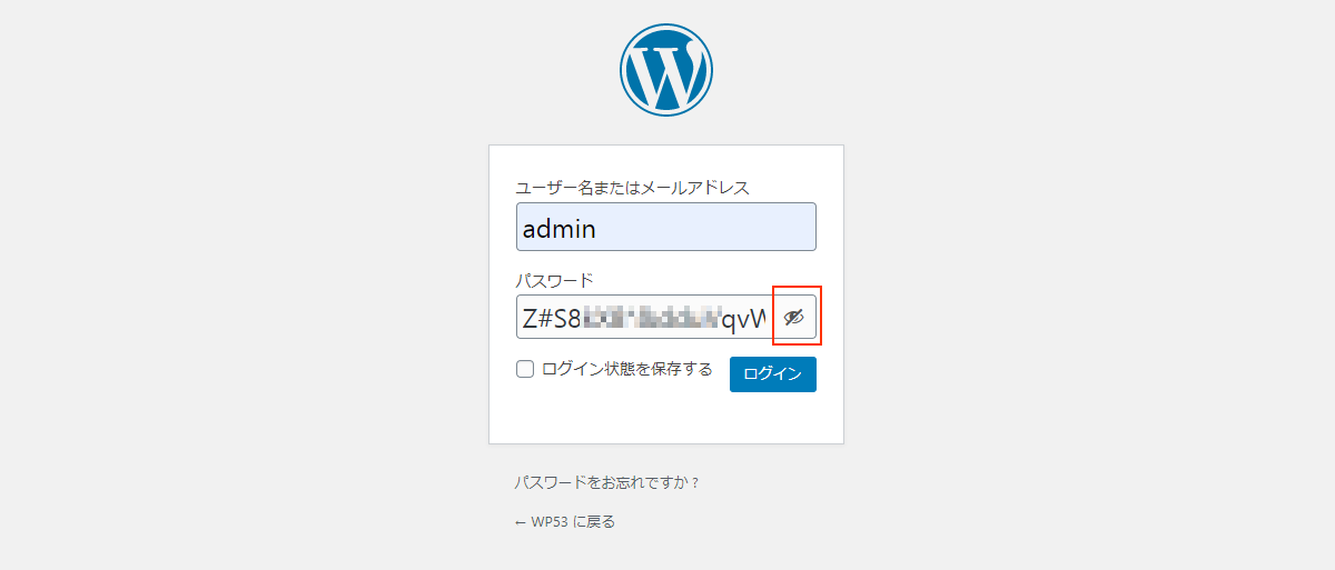 WordPress5.3 Password fields
