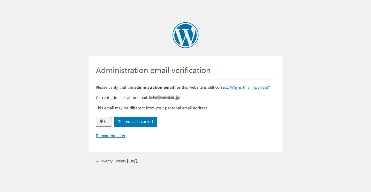 WordPress5.3 admin email confirmation