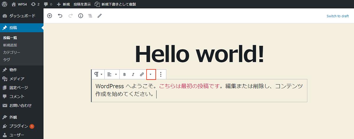 WordPress5.4 インラインカラー