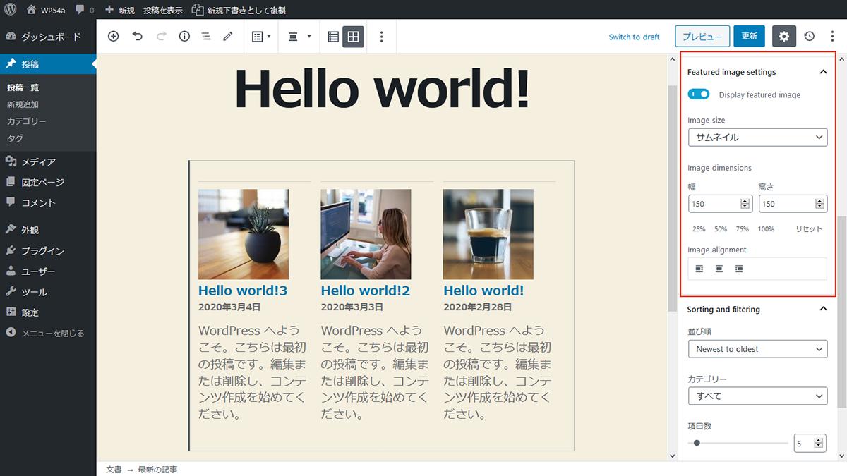 WordPress5.4 最新の記事ブロック