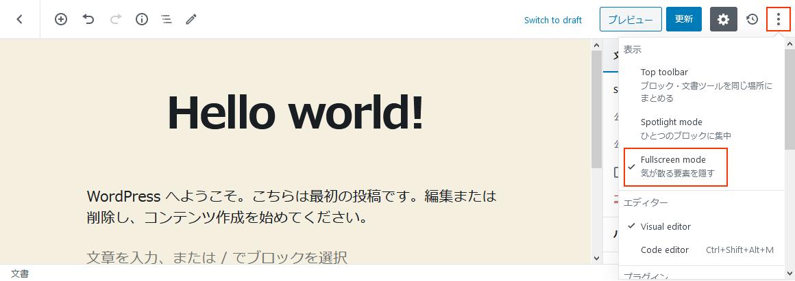 WordPress5.4 フルスクリーンモード