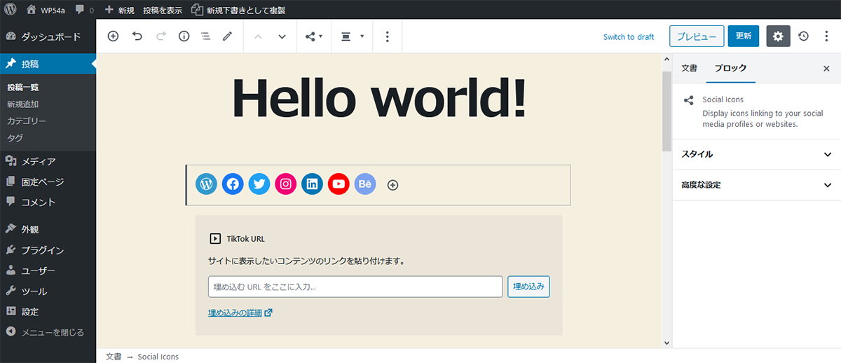 WordPress5.4「Social Icon」と「TikTok」