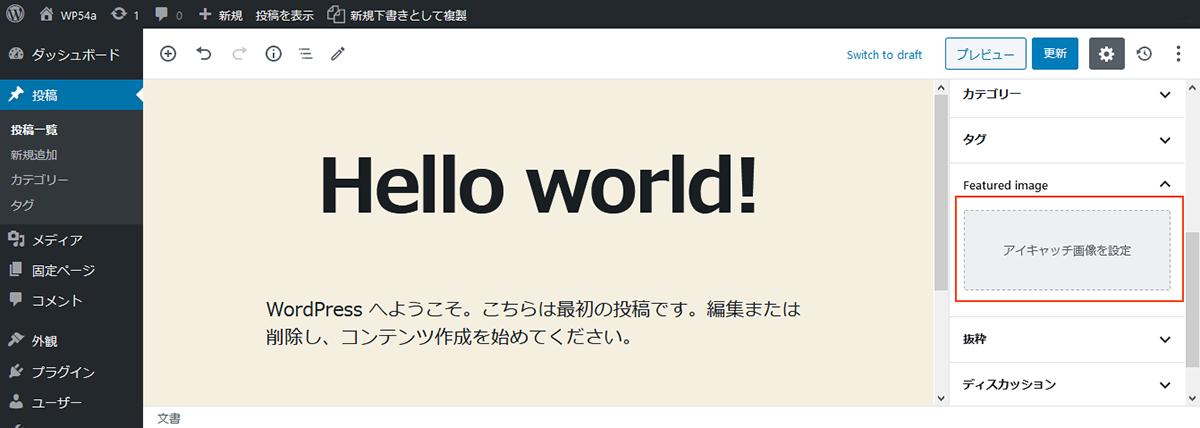 WordPress5.4 アイキャッチ画像