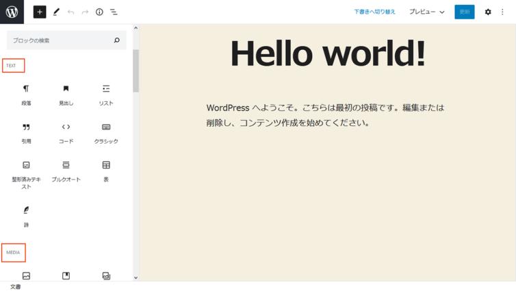 WordPress5.5 ブロックカテゴリ