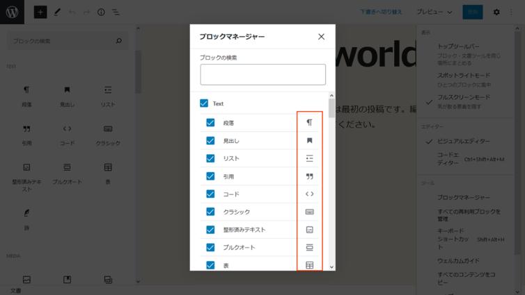 WordPress5.5 ブロックアイコン
