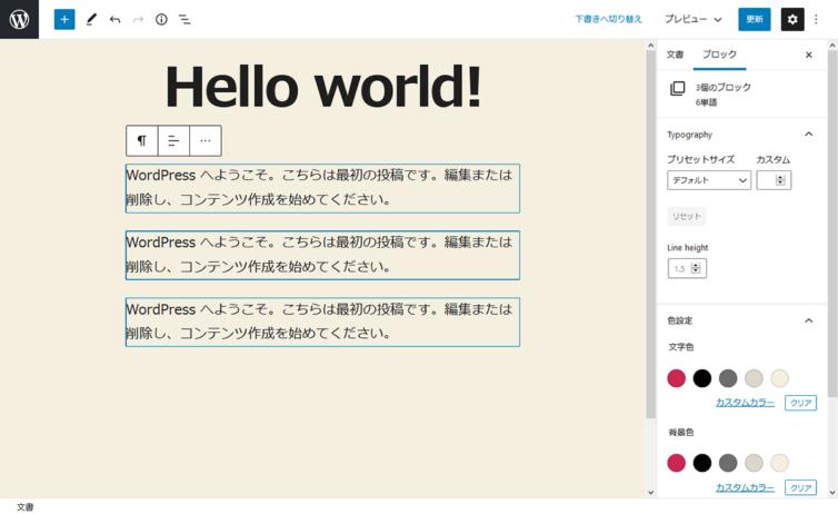 WordPress5.5 マルチブロックコントロール
