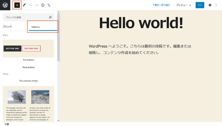 WordPress5.5 ブロックパターン