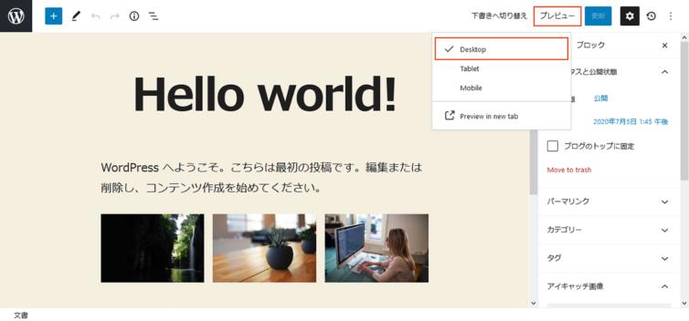 WordPress5.5 プレビュー デスクトップ