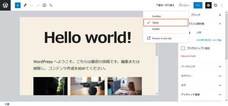 WordPress5.5 プレビュー タブレット