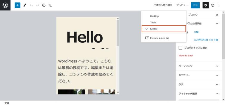 WordPress5.5 プレビュー モバイル