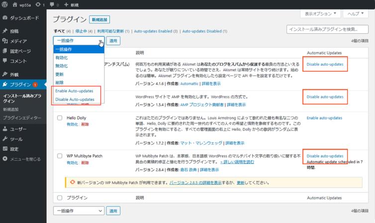 WordPress5.5 プラグインの自動更新