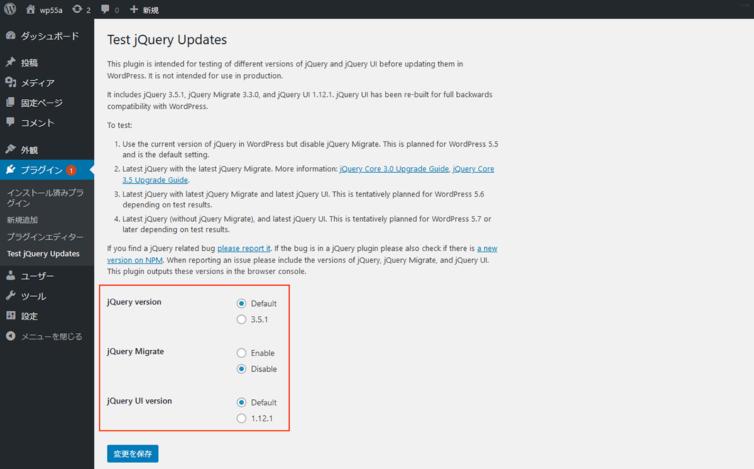 WordPress5.5 jQueryバージョンの更新