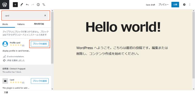 WordPress5.5 ブロックディレクトリ