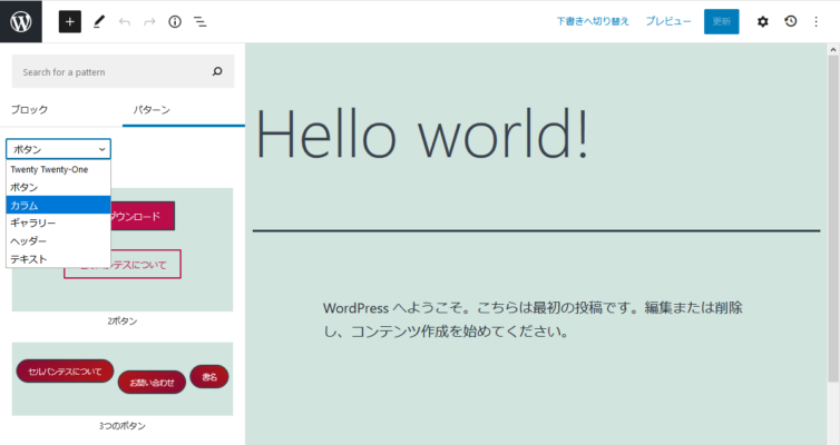 WordPress5.6 ブロックパターンカテゴリ