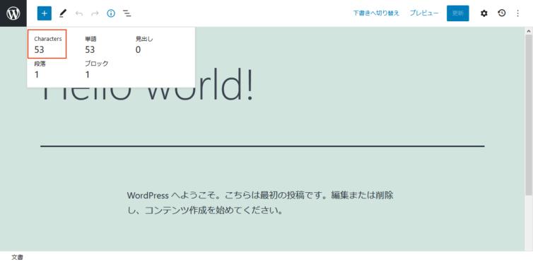 WordPress5.6 情報パネル