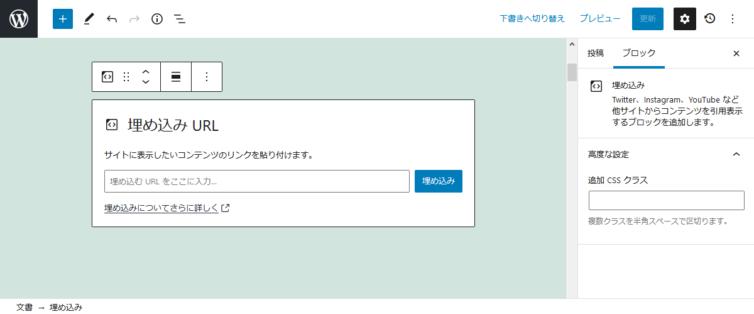 WordPress5.6 埋め込み(embed)ブロック