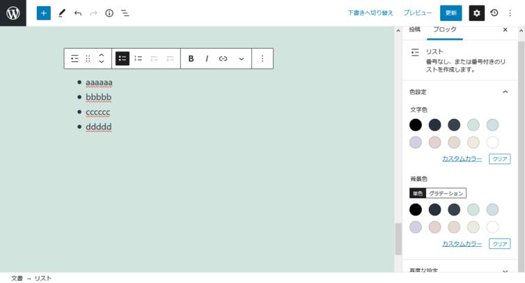 WordPress5.6 リストブロック:カラーコントロール