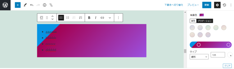 WordPress5.6 シャープなグラデーション
