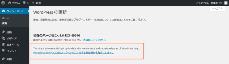 WordPress5.6 コア自動更新
