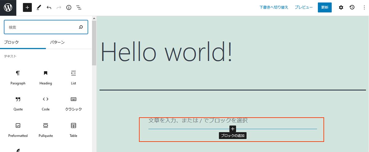 WordPress5.7 ブロック追加ボタン