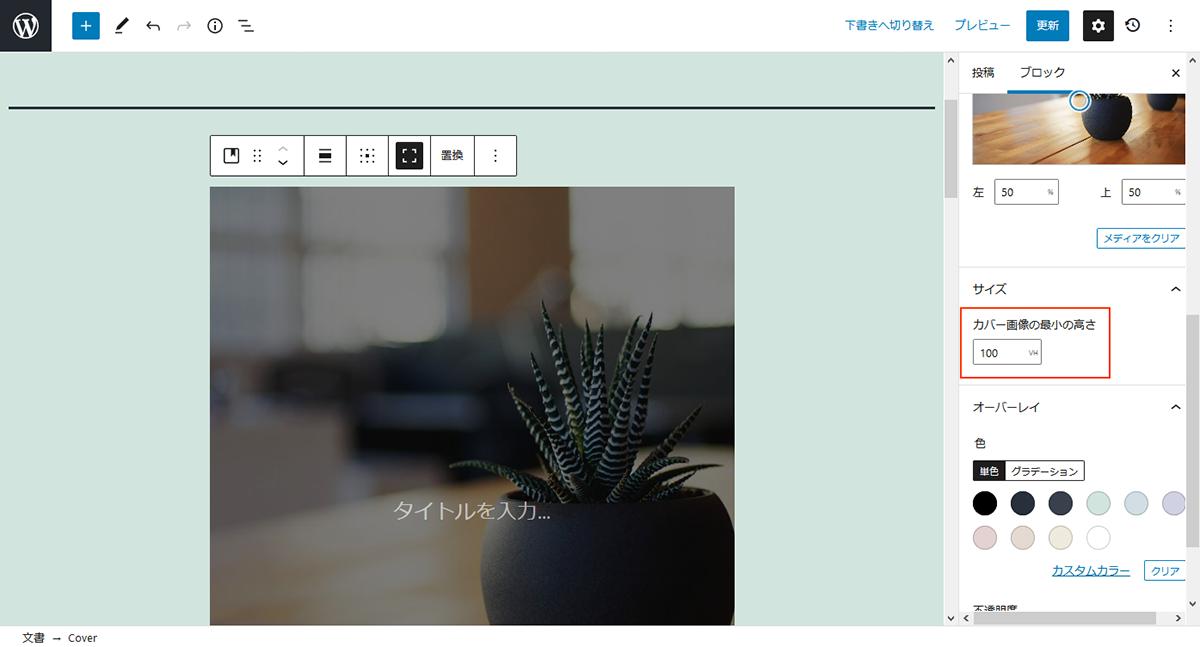 WordPress5.7 フルハイトアライメント