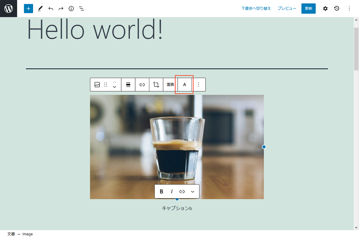 WordPress5.7 画像ブロック