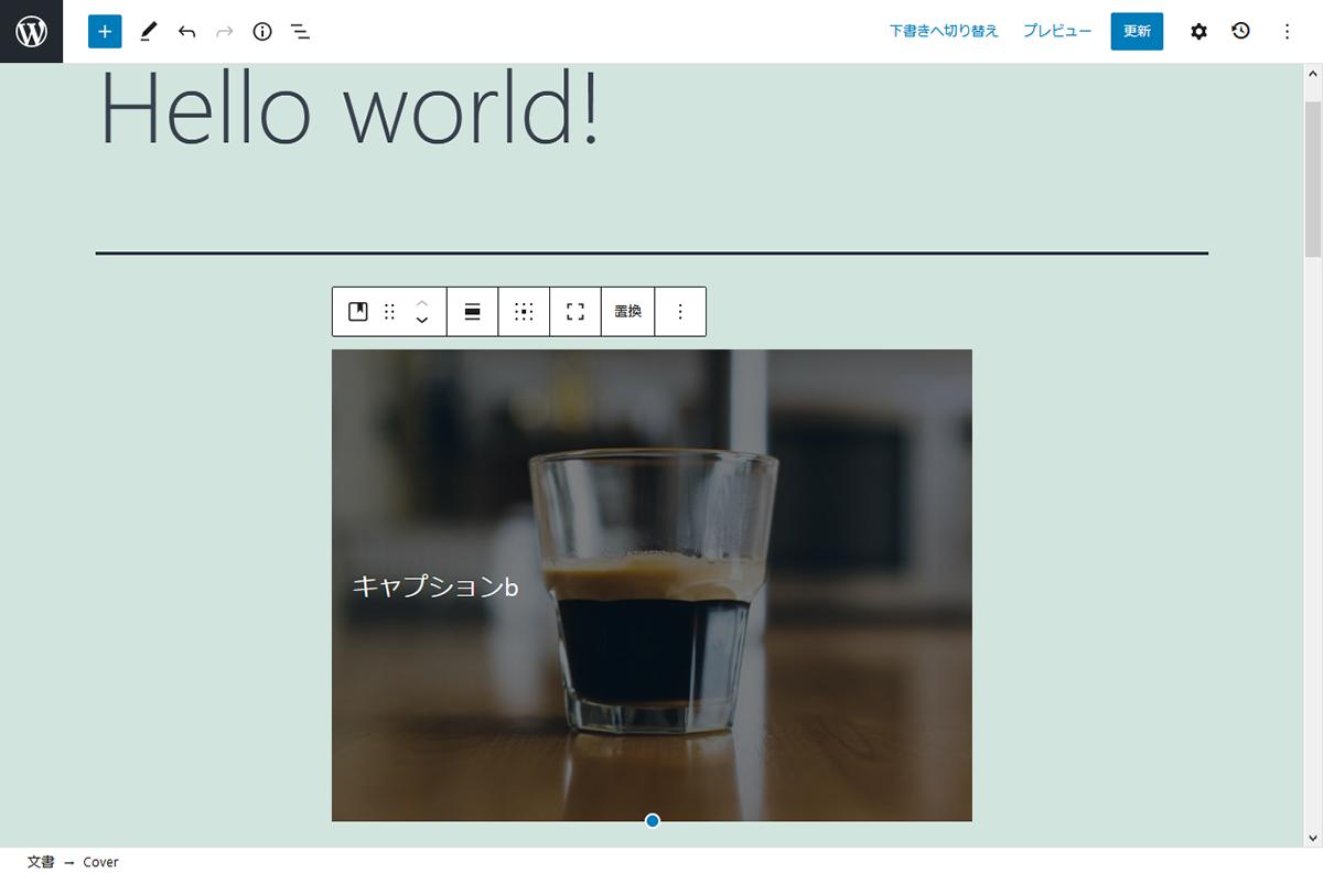 WordPress5.7 カバーブロック
