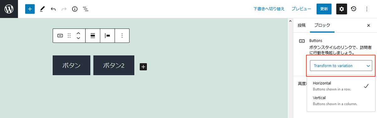 WordPress5.7 ボタンブロック