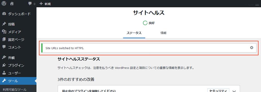 WordPress5.7 https(SSL)移行