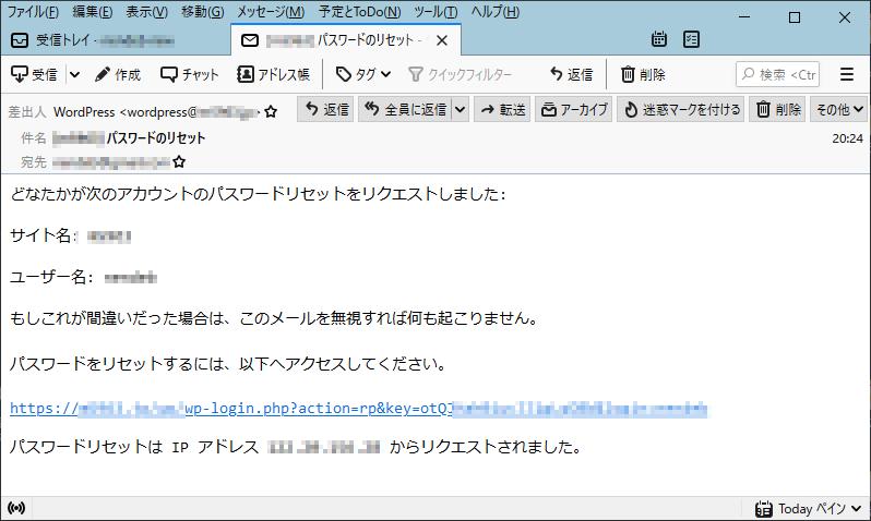 WordPress5.7 パスワードのリセットメール