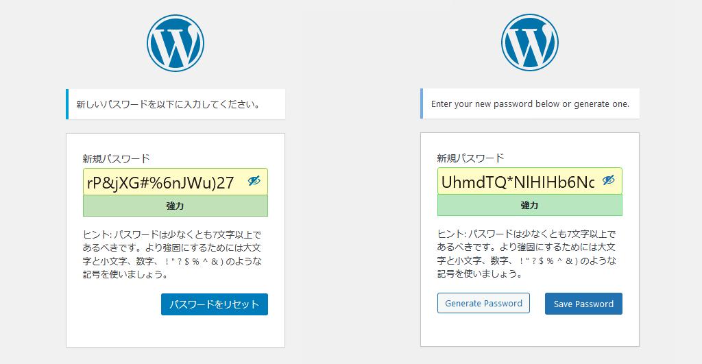 WordPress5.7 パスワードのリセット画面