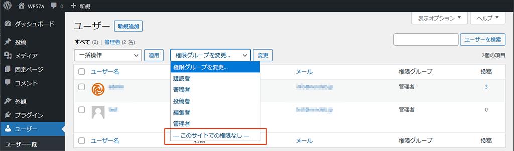 WordPress5.7 ユーザー権限一括変更