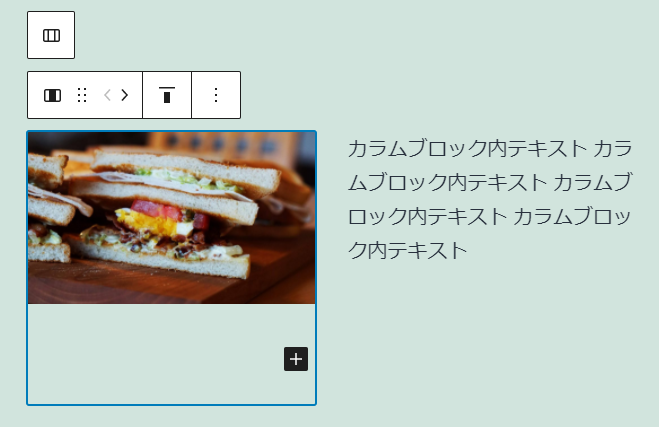 WordPress5.7 親ブロックのアイコン