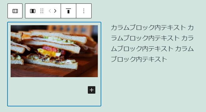 WordPress5.8 親ブロックのアイコン