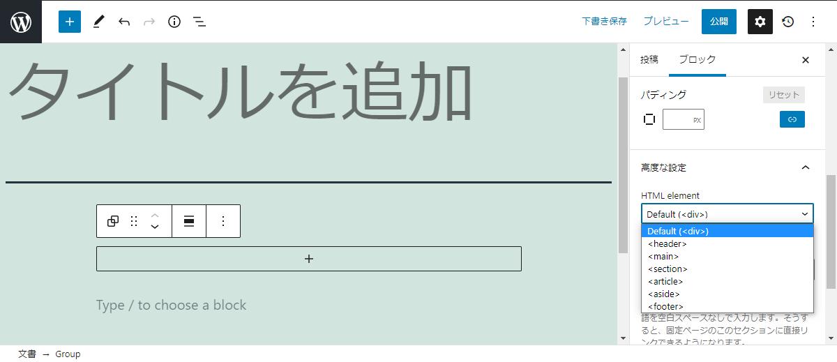 WordPress5.8 グループブロック HTML element