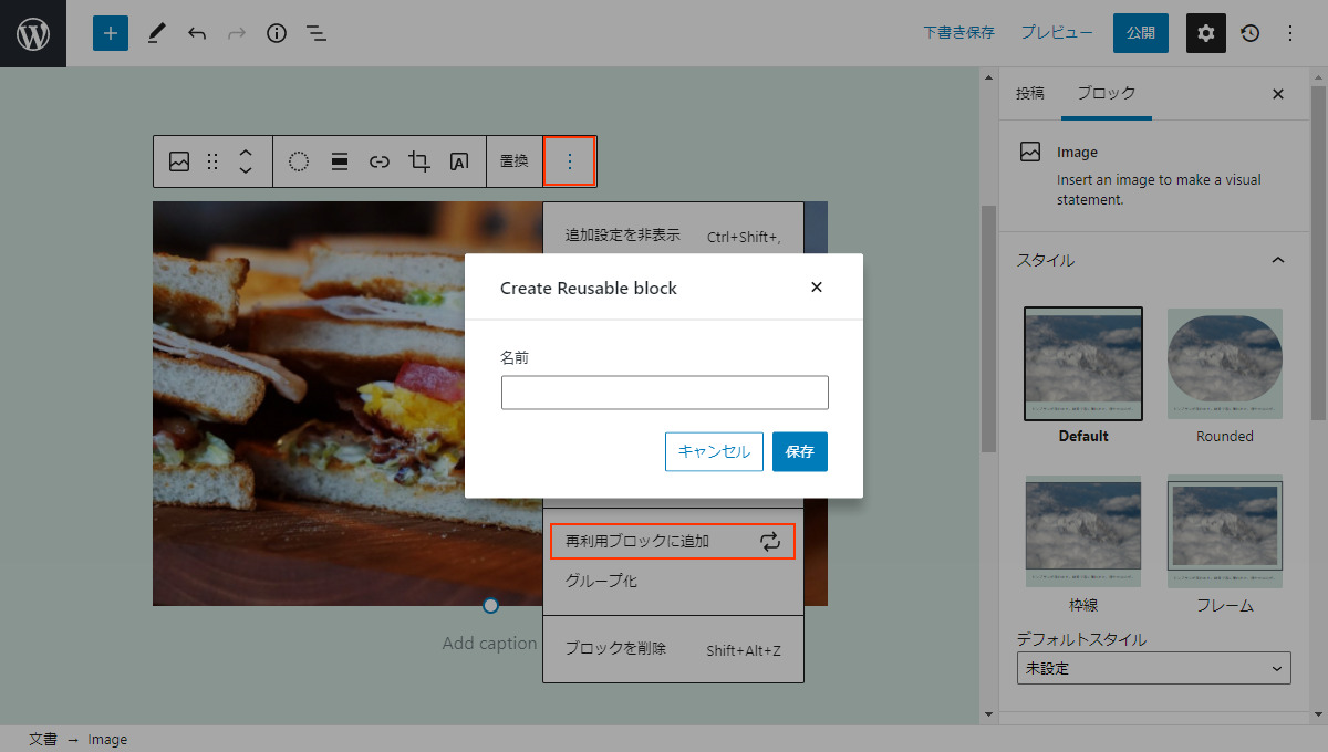 WordPress5.8 再利用ブロック