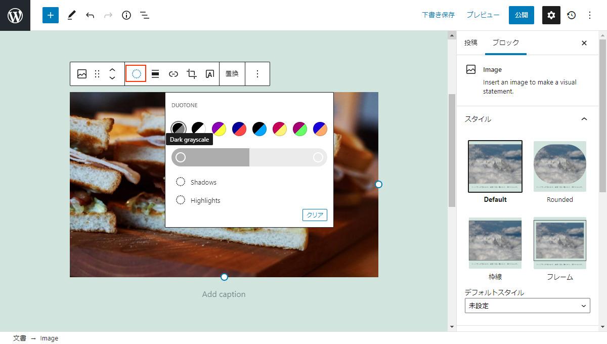 WordPress5.8 DuoTone フィルター