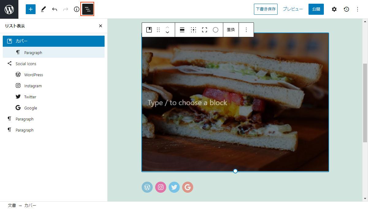 WordPress5.8 リスト ビュー